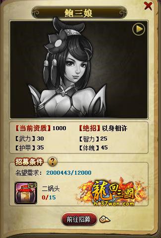 37wan《龙回三国》新武将 鲍三娘
