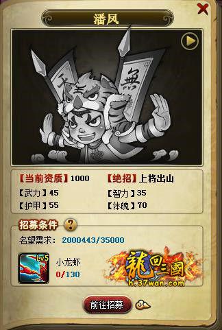 37wan《龙回三国》新武将 潘凤