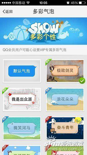 时免费定制手机QQ气泡 设置方法图片