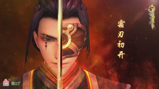 《古剑奇谭2》第五部DLC特别宣传动画发布