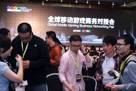 去年GMGC北京大会的B2B会场