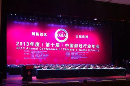 2013年度中国游戏行业年会