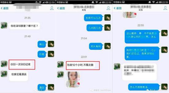 传手游公司女员工做兼职出台 包夜900元www.x5mei.com图片