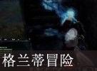 《激战2》夏尔底耶沙高地格兰蒂冒险跳跳乐