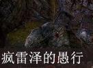 《激战2》夏尔裂脊草原疯雷泽的愚行跳跳乐