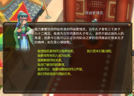 《新水浒Q传2》