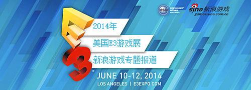 e3 2014美国e3游戏展