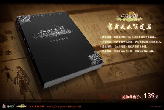 流光画影《古剑奇谭二》官方美术设定集标准版正式上市