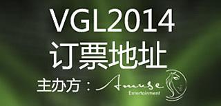 VGL2014:VGL2014订票方法