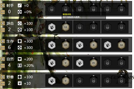 激战2游侠所有武器常用流派特性加点推荐