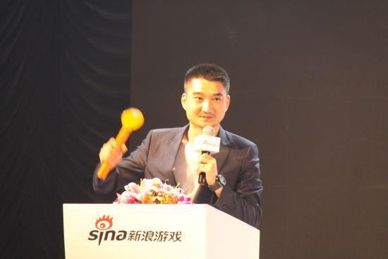 新浪游戏事业部总经理刘运利主持拍卖