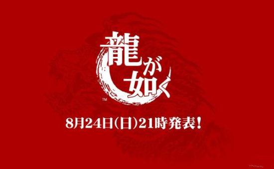 如龙新作8月24日发表