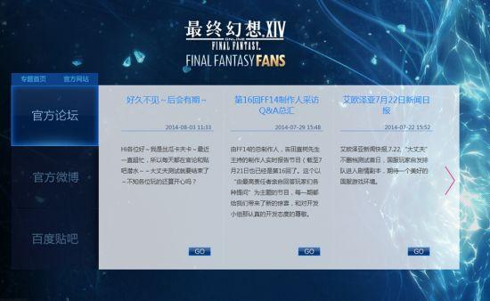 25日测试 最终幻想14中国品牌站首开