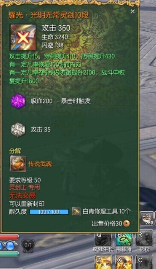 剑灵s2光明无常武器10段属性