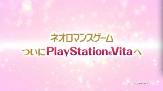 《ネオロマンスゲ�`ム》新作登上PlayStation Vita。