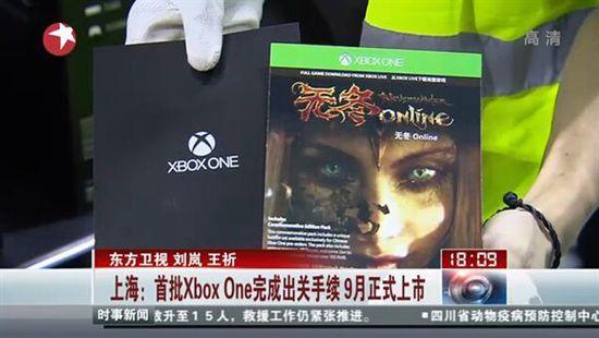 东方卫视报道首批国行Xbox One情况