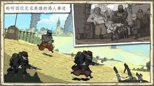《勇敢的心:世界大战》游戏图片3