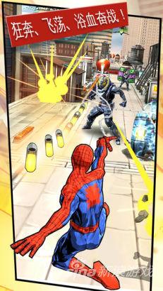蜘蛛侠・极限游戏图片2