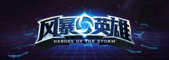 《风暴英雄》国服10月17日正式开测