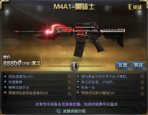 M4A1-黑骑士(永久武器)