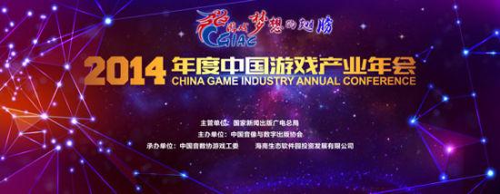 2014年度中国游戏产业年会