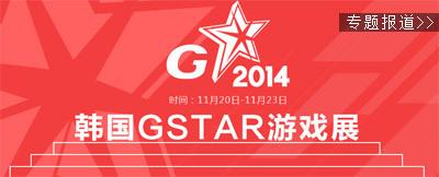 韩国Gstar2014游戏展专题报道