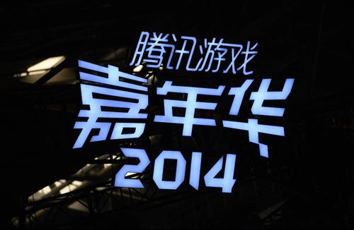 """QQ手游""""玩坏""""2014TGC:姓李直接拿大礼"""