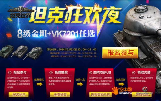 """""""坦克狂欢夜""""明日(12月20日)晚正式举行"""