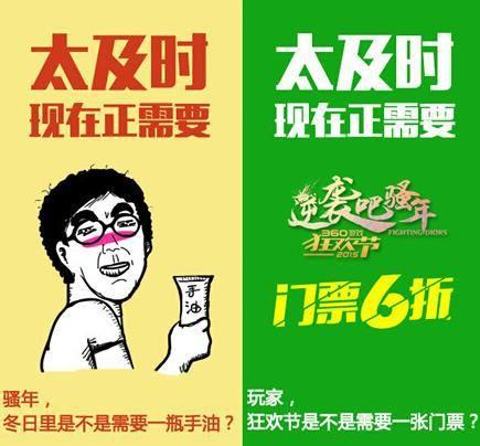 北京首次游戏动漫展360游戏狂欢节开启优惠售票