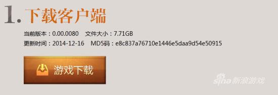 炽焰帝国2客户端7.71G