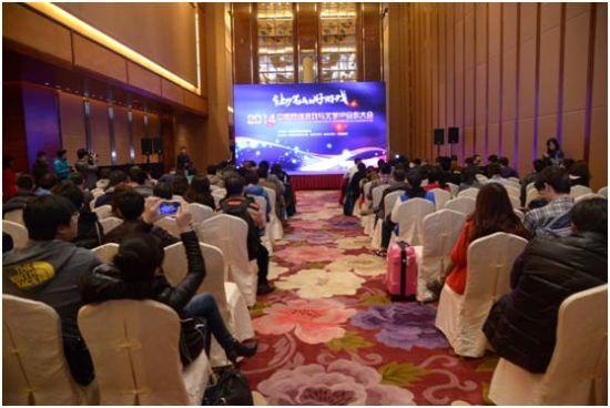 """首届""""中国网络游戏与文学IP合作大会""""吸引了近300名现场观众"""