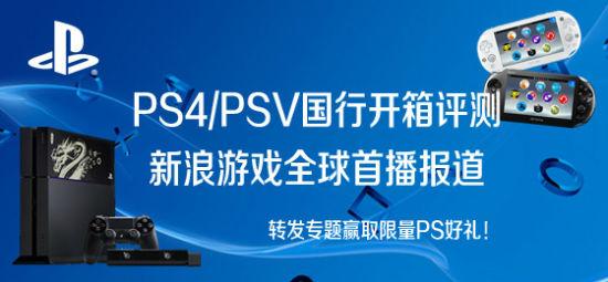 新浪游戏PS4/PSV国行开箱专题