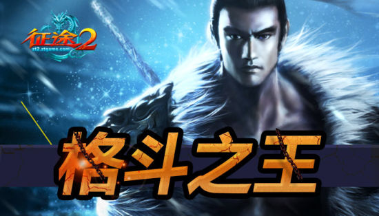 《征途2》新版今日上线 六大革新迎新年