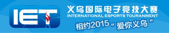 IET义乌国际电子竞技大赛