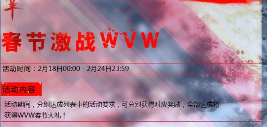 春节激战WVW