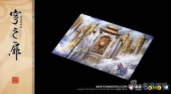 《轩辕剑外传穹之扉》预售赠品-鼠标垫展示图