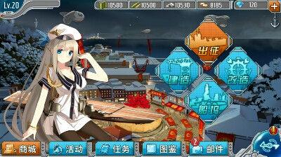 《战舰少女》