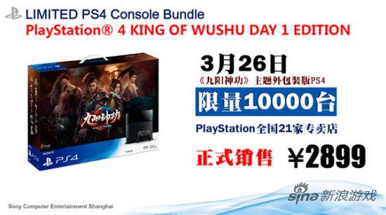 九阳神功主题外包装版PS4