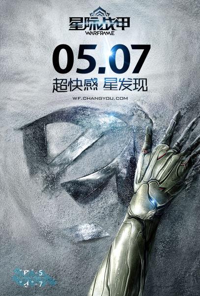 5月首测 星际战甲超能革命版本前瞻