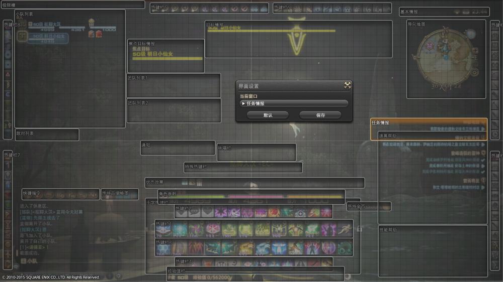 FF14界面布局