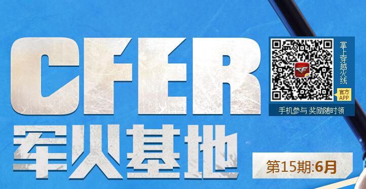 CF军火基地6月第十五期 CF军火基地官网签到地址