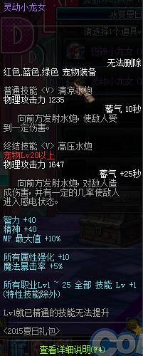 DNF2015夏日礼包灵动小龙女