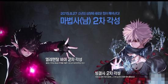 DNF韩服男法师二觉