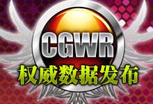 CGWR权威数据发布汇总