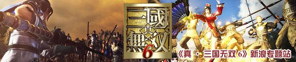 《真三国无双6》中文专题站
