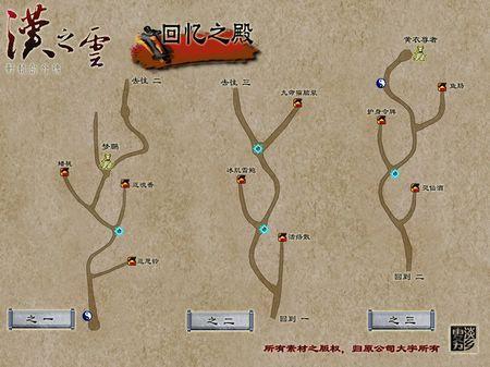 《轩辕剑外传: 汉之云》全迷宫地图