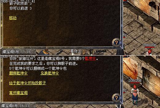 藏宝阁任务揭秘_网络游戏热血传奇