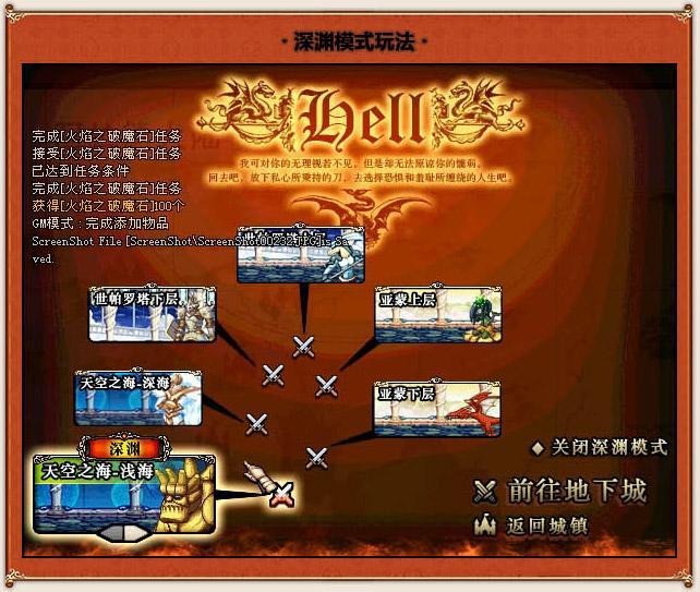 八月DNF版本更新:深渊模式玩法_地下城与勇士
