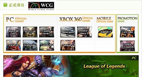 《英雄联盟》入驻WCG世界总决赛
