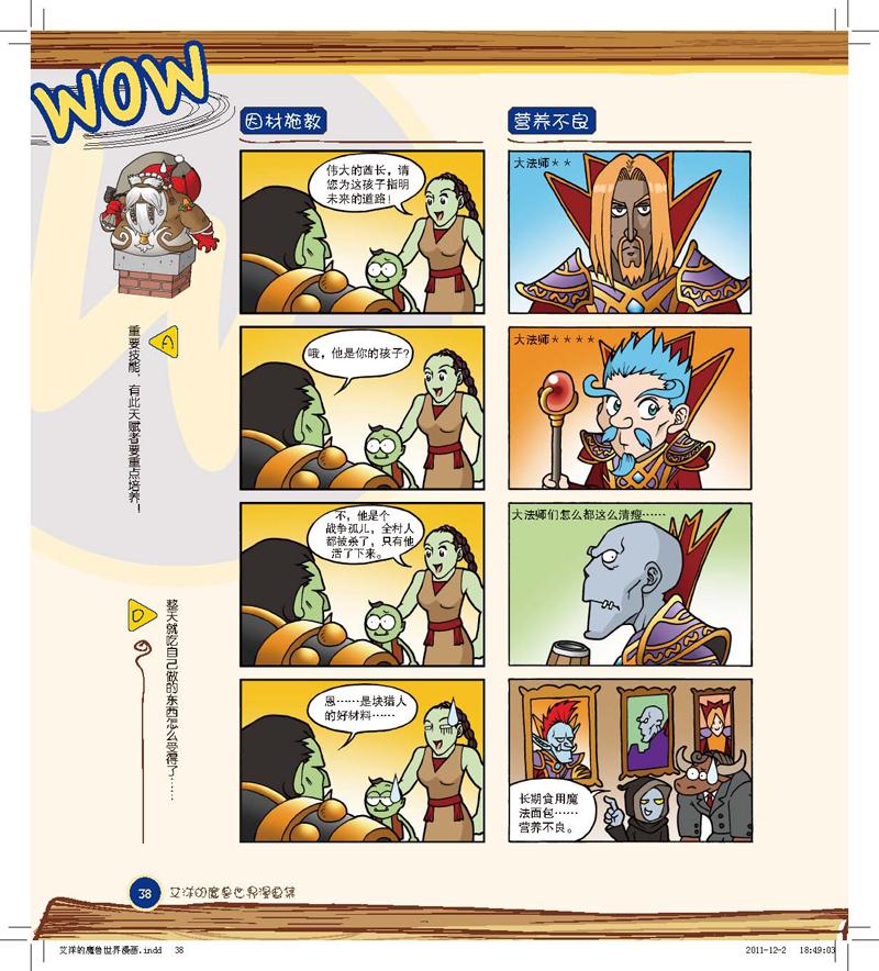 艾洋全新魔兽四格漫画:黑暗契约等